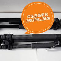 差不多最便宜的碳纤维三脚架怎样:WEIFENG 伟峰 WF-C6611 碳纤维三脚架