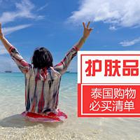 泰国甲米旅游之购物必买清单 篇一:#年货大作战#  护肤品系列