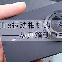 #本站首晒#从开箱到重生:YI 小蚁 Lite 运动相机的一生