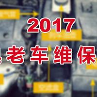 2017經典老車維保實錄(附標致307自行更換空氣濾芯、空調濾芯和無骨雨刷經驗分享)