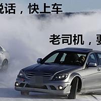 #老司机过冬#冰雪天行车指南,一篇解决冬天用车的各种问题