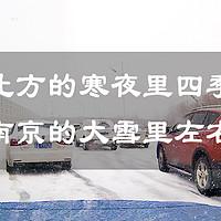 我的私人座驾V60篇 篇九:#老司机过冬#你在北方的寒夜里四季如春,我在南京的大雪里左摇右晃