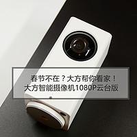 春节不在?大方帮你看家—大方智能摄像机 1080P云台版 开箱试用