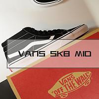 新年新气象,来双滑板鞋!VANS SK8 MID 中帮休闲鞋 开箱