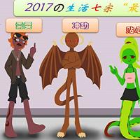 """#2017剁手回忆录#2017居家生活の七宗""""最"""""""