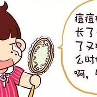 """#2017剁手回忆录#2017我的""""战痘""""历程"""