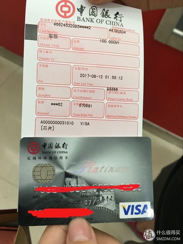 #原创新人#中行信用卡被盗刷,圆满解决(附加ATM取现不出钱但有扣款通知的解决方案)