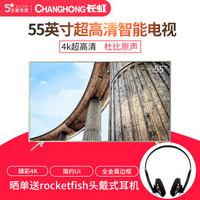 玩一玩长虹智能电视:CHANGHONG 长虹 55E9 55渐进 智能电视
