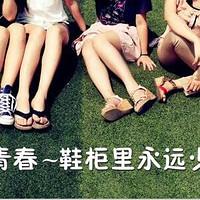 #2017剁手回忆录#蜈蚣精养成记:我要的鞋是颜值与舒适并存(真人秀)