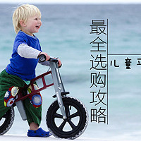 #征稿#全民运动季#儿童平衡车怎么买?看这一篇就够了