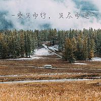 #剁主计划-宁波#原创新人#挚爱喀纳斯:北疆小环线自驾之旅