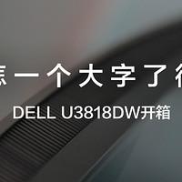 #原创新人#怎一个大字了得—DELL 戴尔 U3818DW 曲面显示器 开箱 美亚转运流程