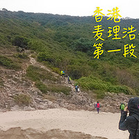 #全民运动季#徒步——香港麦里浩径第一段和第二段