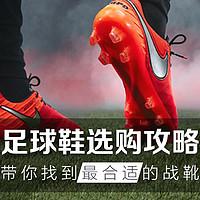 足球鞋选购攻略,一篇文章带你找到最合适的战靴