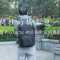 俺的冷门摄影器材 篇五:#剁主计划-杭州#Lowepro 乐摄宝 金刚 ProTactic 450 AW 双肩摄影包 开箱和简测