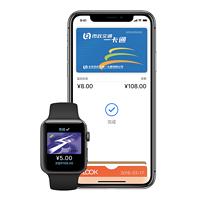 支持刷公交:Apple 苹果 发布 iOS 11.3、watchOS 4.3 正式版