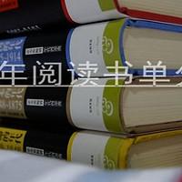 囤书是种病 篇六:#剁主计划-成都#2017 年阅读书单分享(附推荐评级)