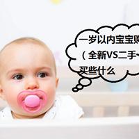 #剁主计划-苏州#半称职奶爸告诉你一岁以内宝宝购物攻略(全新VS二手)