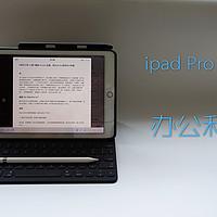 不知不觉中,竟然成了果粉 篇七:#剁主计划-上海#键盘+Pencil+后盖,把iPad Pro变成办公利器