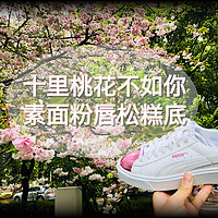 敲代码的小仙女的日常晒鞋 篇一:#剁主计划-苏州#Puma 彪马 粉头松糕底板鞋 开箱(附真人秀)