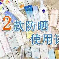 32款防晒产品使用感分享!这个夏天就是要白成一道光!