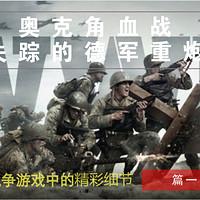 战争游戏中的精彩细节 篇一:奥克角血战—失踪的德军重炮