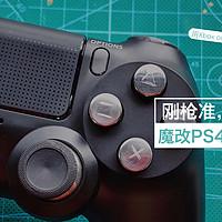 和OneX刚枪:魔改PS4 Pro手柄
