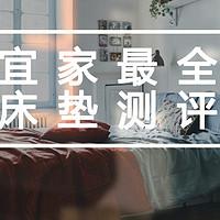 睡遍宜家所有床垫,价格不超5000元的我只推荐这五个