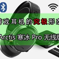 #本站首晒# 游戏耳机的究极形态—Steelseries 赛睿 Arctis 寒冰 Pro 无线游戏耳机 评测