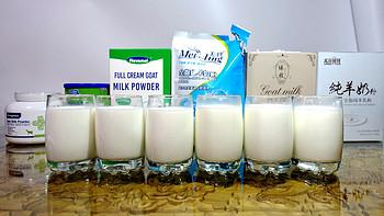 #全民分享季#羊奶大热,到底比牛奶好在哪?附热门羊奶粉大PK