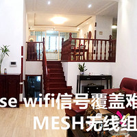 解决大House WiFi信号覆盖难题,MESH无线组网了解一下!