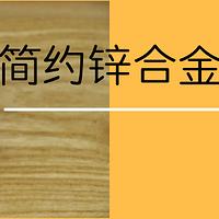 新房装修漫记 篇三:#全民分享季#淘宝心选 简约锌合金削皮刀 开箱晒单