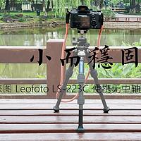 俺的冷门摄影器材 篇七:#本站首晒# Leofoto 徕图 LS-223C 便携无中轴碳纤维三脚架 开箱简测