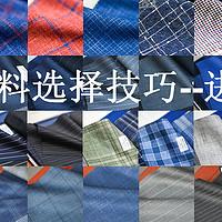 男士正装与西服专栏 篇八:西服面料选择技巧—进阶篇