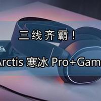 三线齐霸!Steelseries 赛睿 Arctis 寒冰 Pro+GameDAC