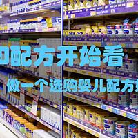 想成为一个选购婴儿配方奶粉的老司机,你需要先看懂配方和成分!