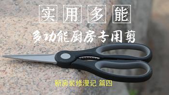 新房装修漫记 篇四:实用多能—淘宝心选多功能厨房专用剪