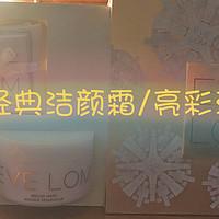 """护肤""""明星""""开箱记 篇二:假装重新开箱的EVE LOM洁颜霜+亮彩面膜套盒"""