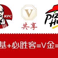KFC和必胜客积分体系全面打通,教你玩转两家的共享V金!