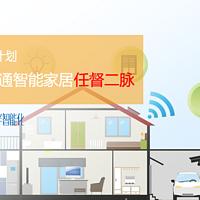 家电升级计划 篇七:打通智能家居任督二脉:最少投资实现家居半智能化