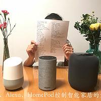树莓派构建智能家居控制系统 篇四:Google Home、Amazon Echo、HomePod三种主要智能音箱语音控制智能家居方案浅谈