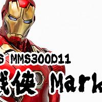 差点错过!Hot Toys MMS300D11 钢铁侠 Mark45 1/6可动人偶
