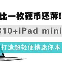 男人的生产力工具 篇二十六:比一枚硬币还薄!k810+iPad mini4打造超轻便携迷你本