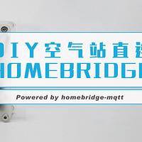 零基础打造全屋智能控制系统 篇十四:要什么HomeAssitant?DIY空气站直连HOMEBRIDGE教程
