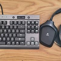 老玩家的新外设——罗技G930游戏耳机/MX MASTER鼠标/海盗船 K65机械键盘