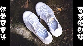 撒旦晒鞋篇 篇九:经典贝壳头,夏季首选编织面—Adidas 阿迪达斯 Superstar Bounce S82240 编织 男女复古板鞋
