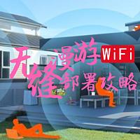 想让全家网络覆盖无死角?小白也能轻松搞定的Wifi无缝漫游网络方案你值得拥有!