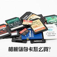 器材党必看!相机储存卡怎么买?
