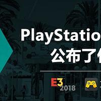 E3 篇一:2018E3 索尼发布会全程汇总整理:《仁王2》与《生化危机2》正式公布震撼全场!
