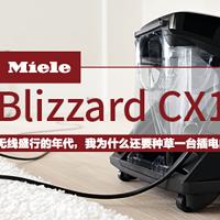 无线盛行的年代,我为什么还要种草一台插电的吸尘器—MIELE 美诺 Blizzard CX1 Comfort 吸尘器详细评测